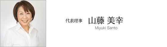 MiyukiSantou