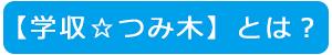 tsumiki4-2