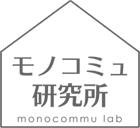 一般社団法人モノコミュ研究所 Logo