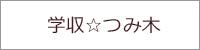 tsumiki1