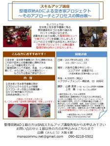 201705大阪空き家セミナー・フライヤー