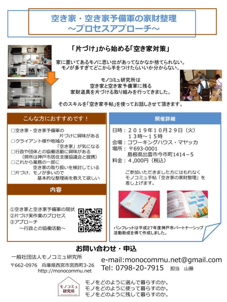 島根県出雲市で空き家セミナー開催します!